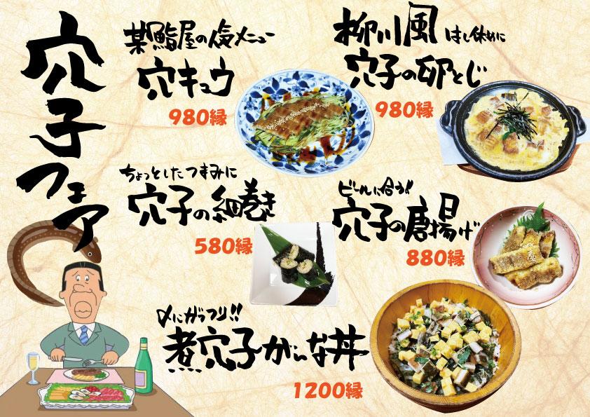 8月の営業 ー煮穴子フェアー