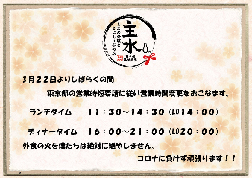 3月22日より営業時間の変更